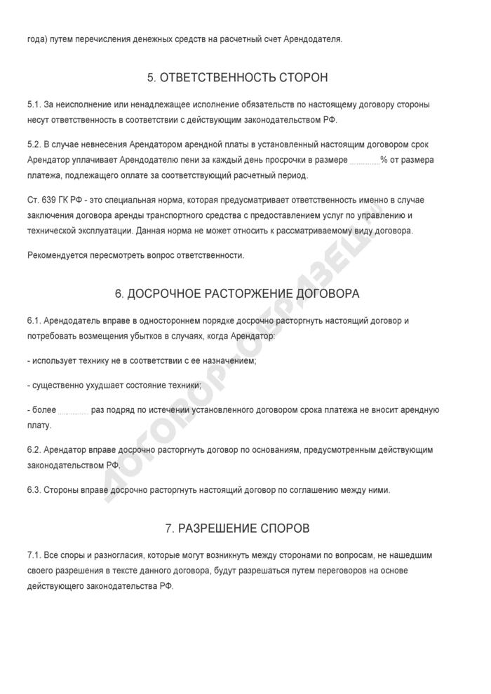 Бланк договора аренды строительной и иной спецтехники. Страница 3