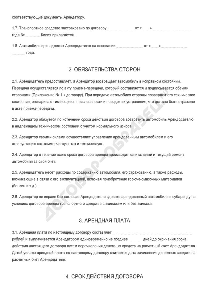 Бланк договора аренды транспортного средства без экипажа (с единовременным внесением арендной платы в конце срока действия договора). Страница 2