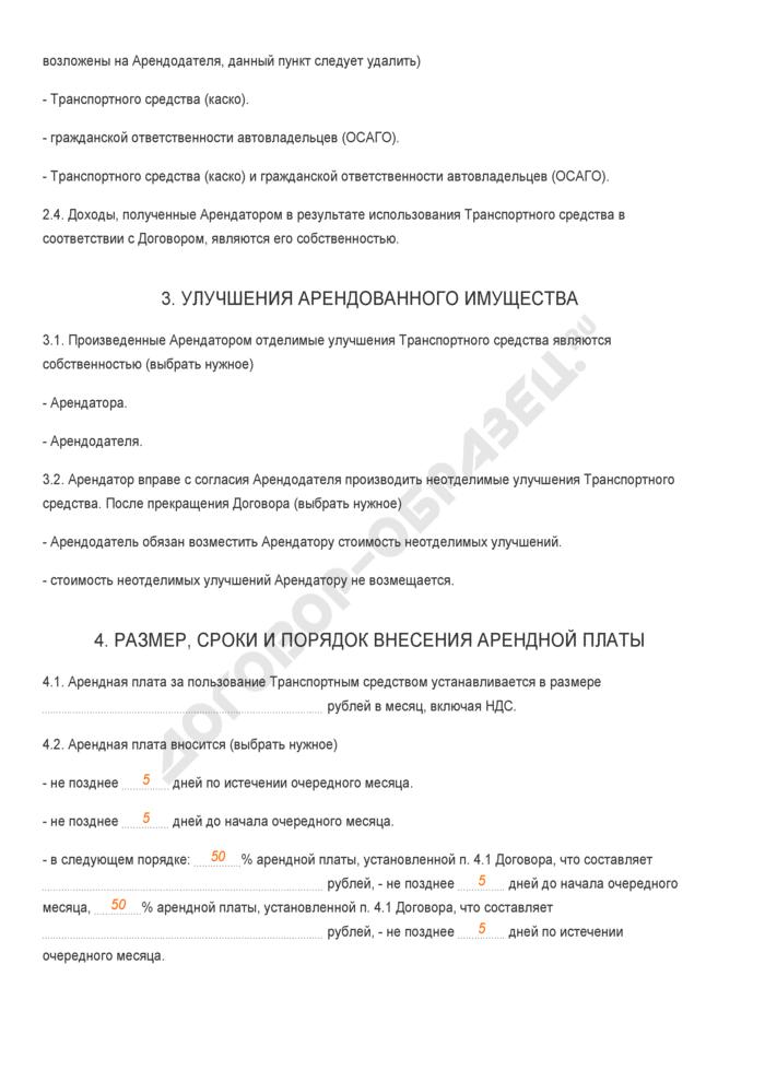 Заполненный образец договора аренды транспортного средства без экипажа. Страница 3