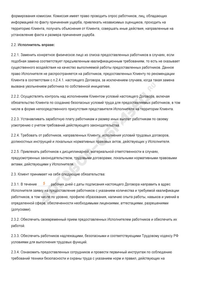 Заполненный образец договора аутстаффинга. Страница 3