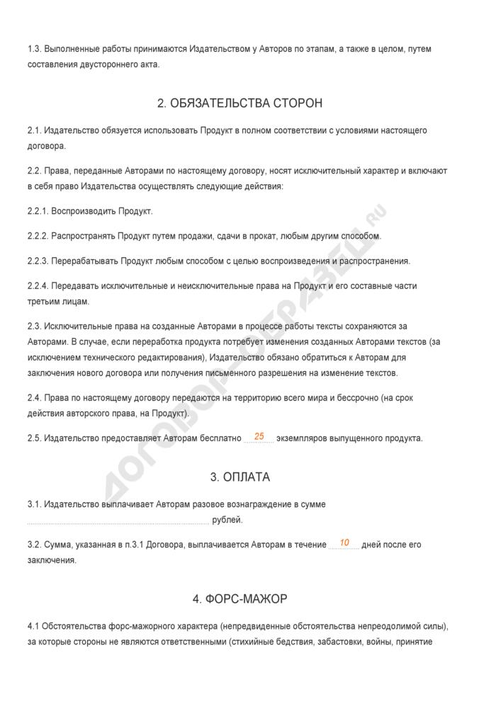 Заполненный образец договора авторского заказа на создание мультимедиа-продукта. Страница 2
