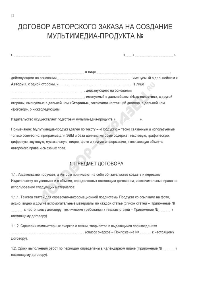 Бланк договора авторского заказа на создание мультимедиа-продукта. Страница 1