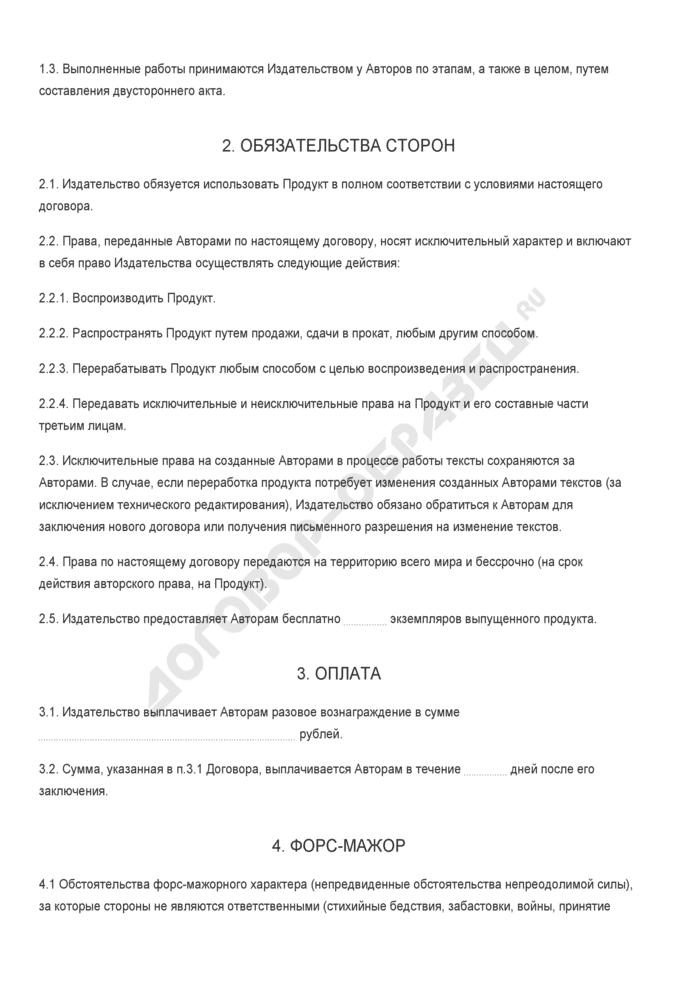 Бланк договора авторского заказа на создание мультимедиа-продукта. Страница 2