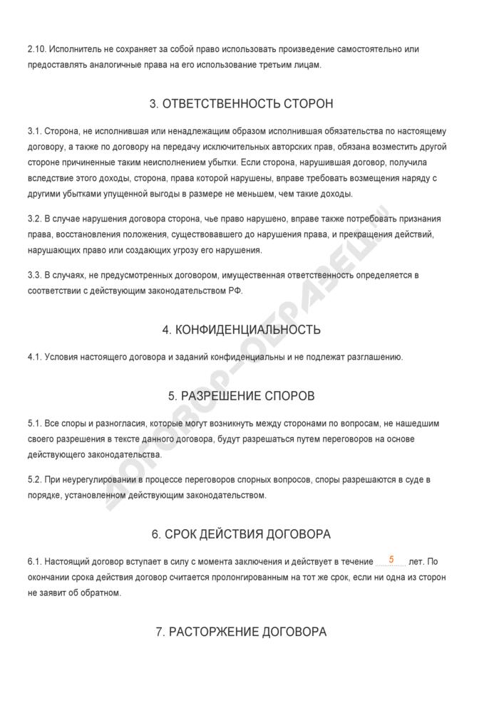 Заполненный образец договора авторского заказа с художником. Страница 3