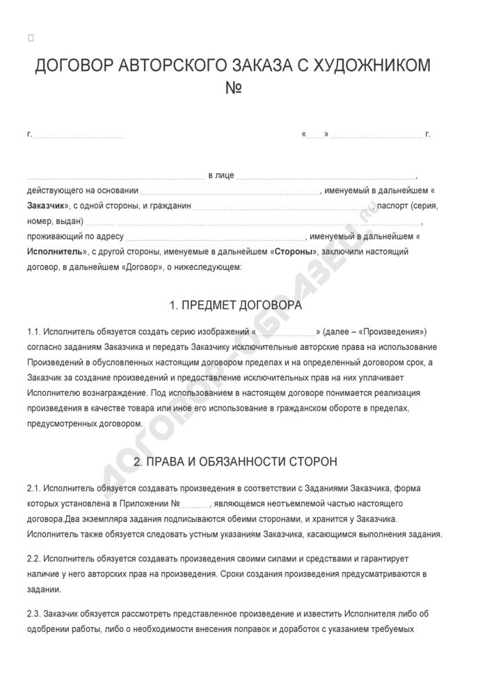 Бланк договора авторского заказа с художником. Страница 1