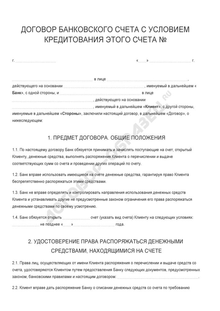 Бланк договора банковского счета с условием кредитования этого счета. Страница 1