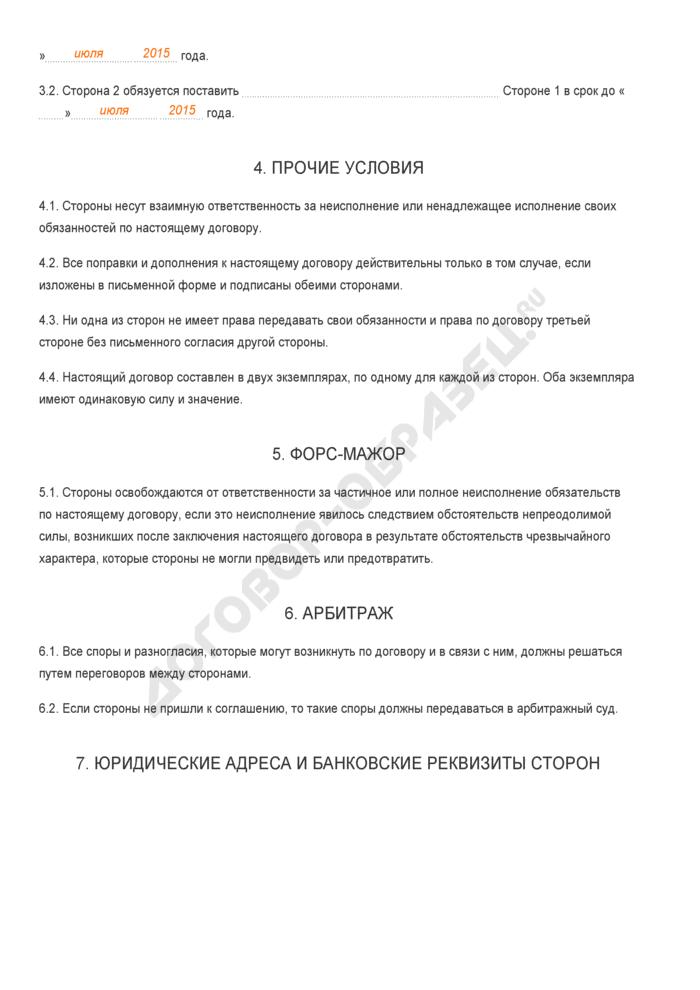 Заполненный образец договора бартера. Страница 2