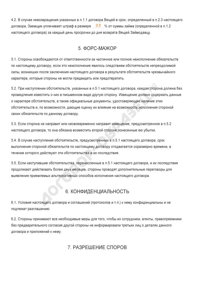 Заполненный образец договора беспроцентного вещевого займа с залогом. Страница 3