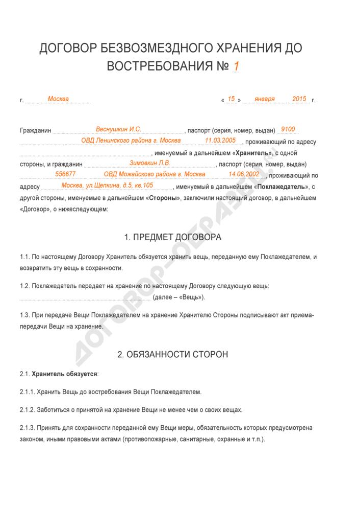 Заполненный образец договора безвозмездного хранения до востребования. Страница 1