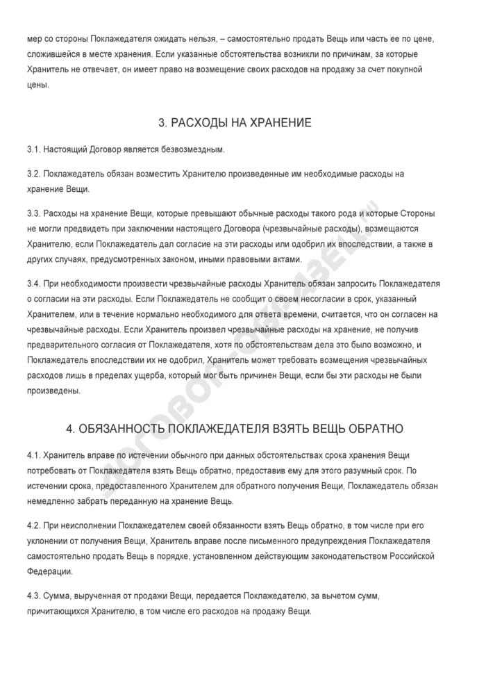 Заполненный образец договора безвозмездного хранения до востребования. Страница 3