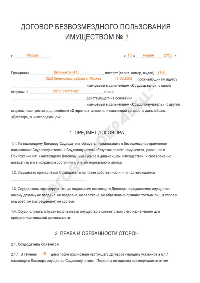 Заполненный образец договора безвозмездного пользования имуществом. Страница 1