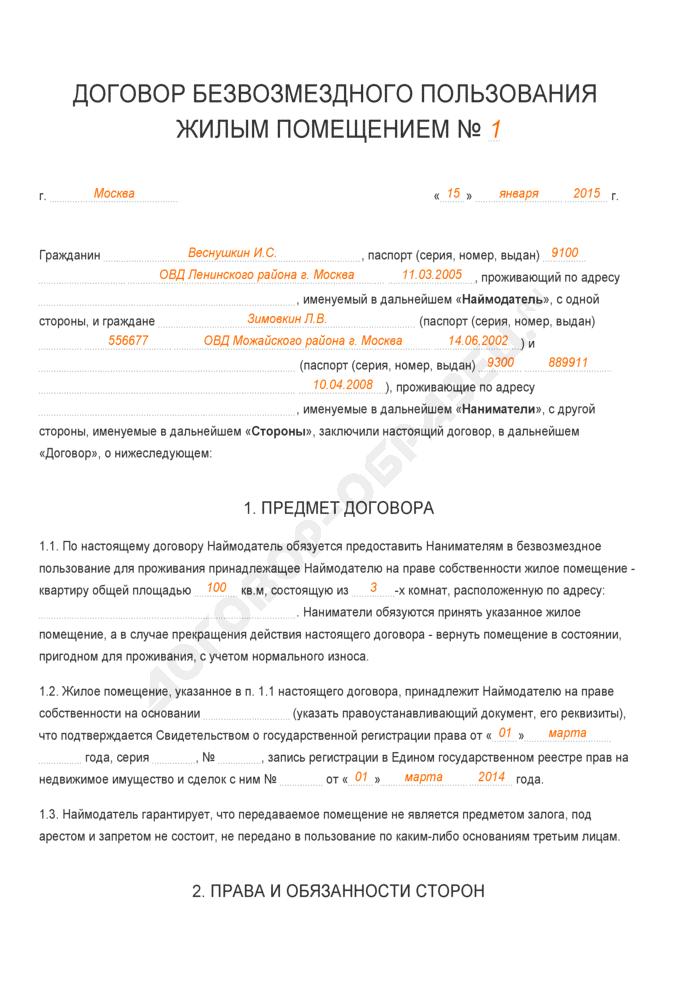 Заполненный образец договора безвозмездного пользования жилым помещением. Страница 1