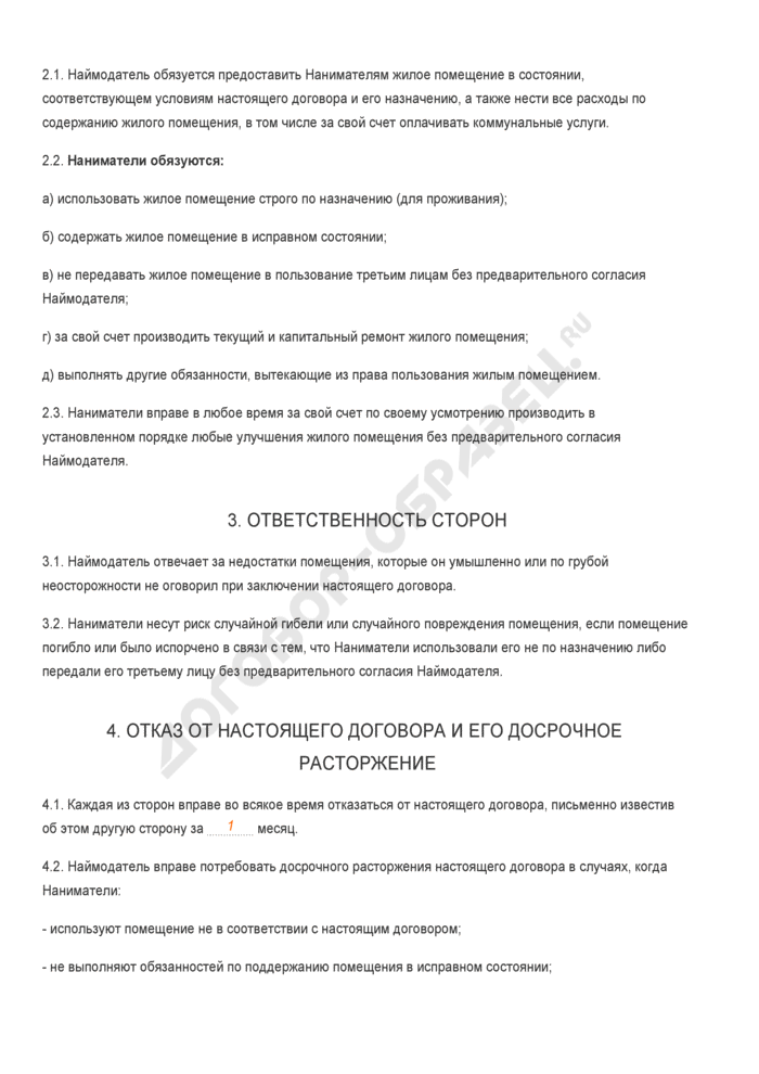 Заполненный образец договора безвозмездного пользования жилым помещением. Страница 2