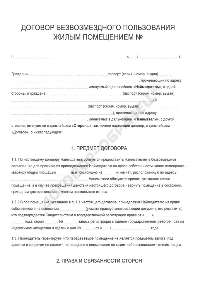 Бланк договора безвозмездного пользования жилым помещением. Страница 1