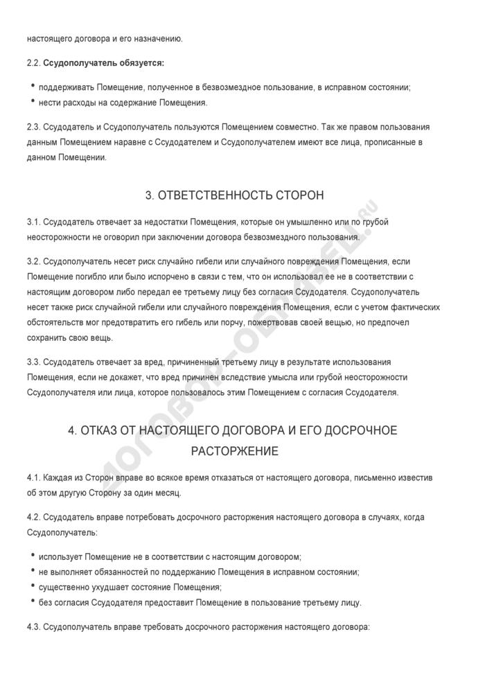 Бланк договора безвозмездного пользования квартирой на период брака. Страница 2