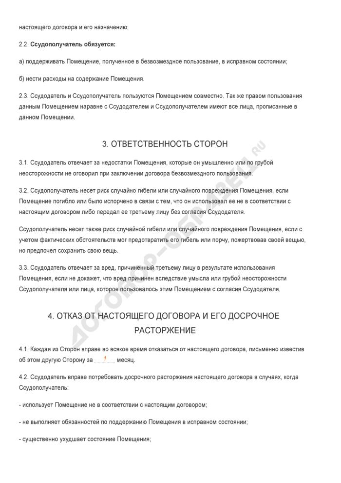 Заполненный образец договора безвозмездного пользования квартирой, заключенный между гражданами. Страница 2