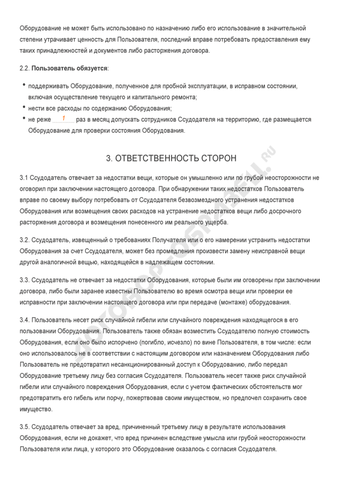 Заполненный образец договора безвозмездного пользования оборудованием. Страница 2