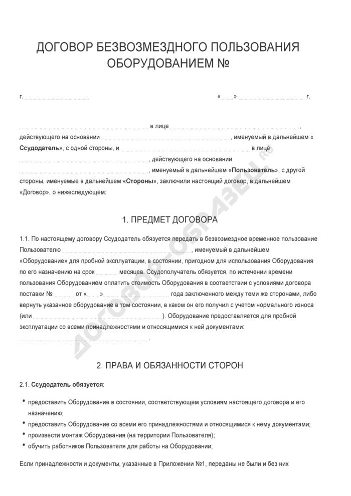 Бланк договора безвозмездного пользования оборудованием. Страница 1