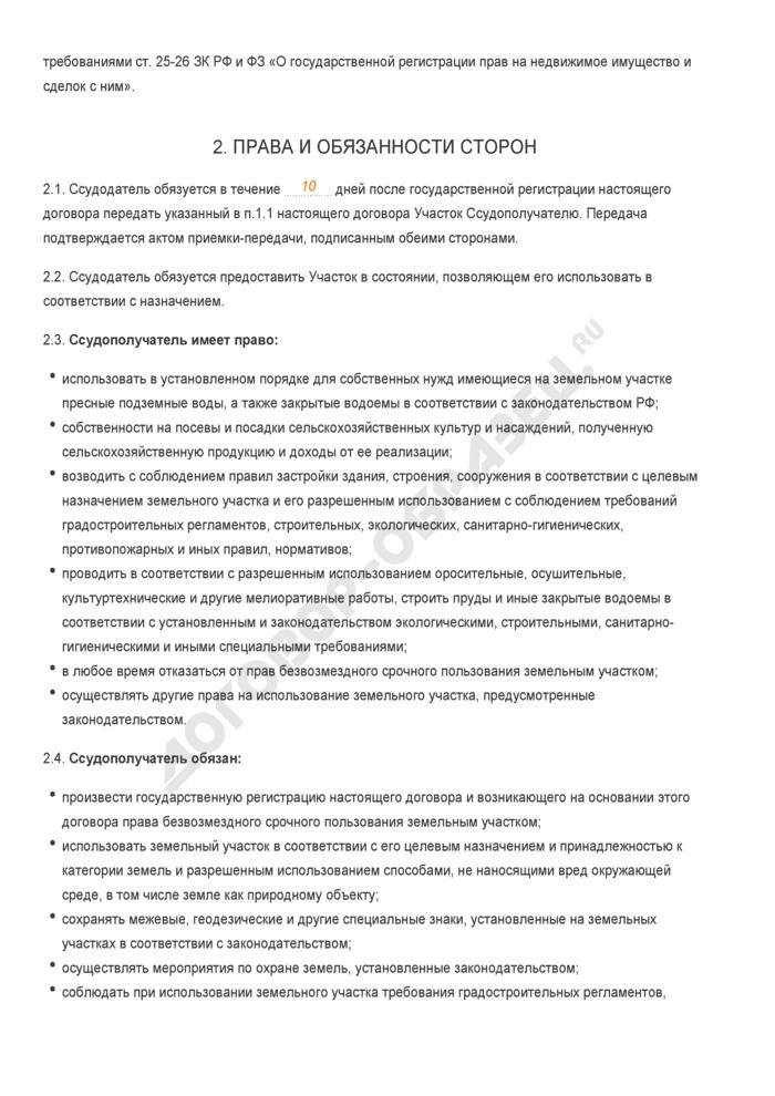 Заполненный образец договора безвозмездного пользования земельным участком, находящимся в государственной или муниципальной собственности. Страница 2
