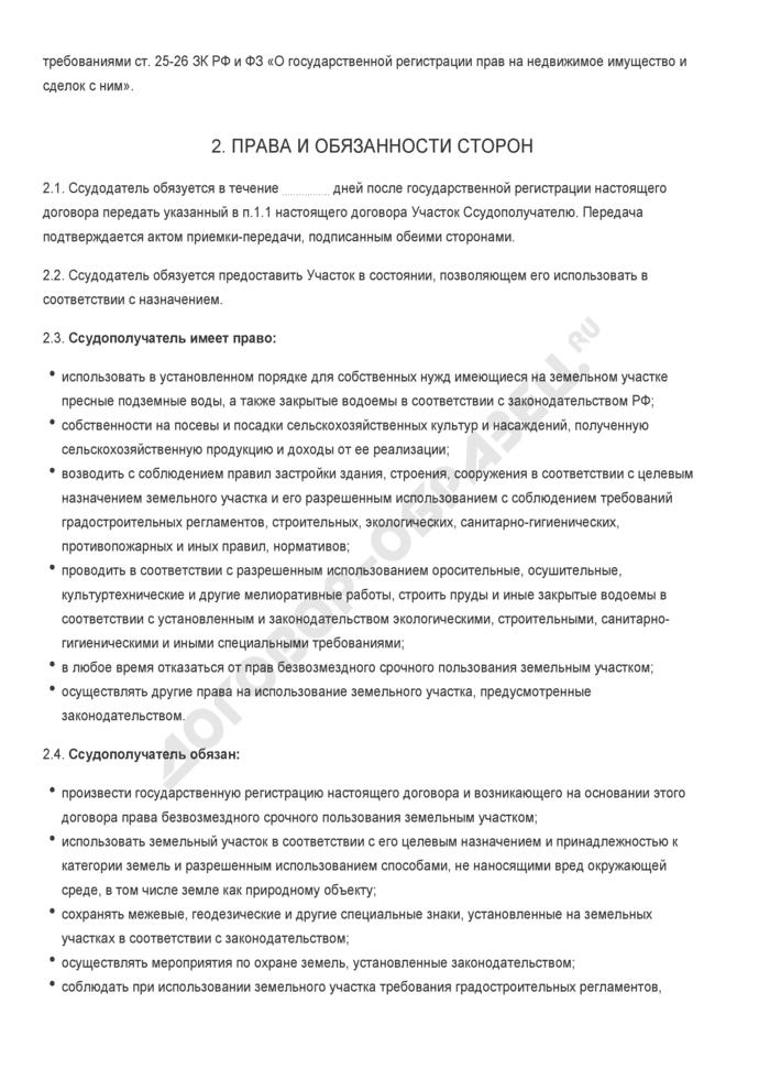 Бланк договора безвозмездного пользования земельным участком, находящимся в государственной или муниципальной собственности. Страница 2