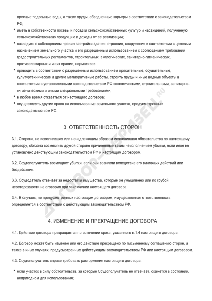 Заполненный образец договора безвозмездного пользования земельным участком (целевое использование). Страница 3