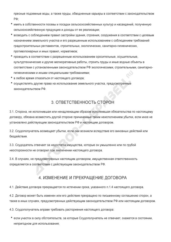 Бланк договора безвозмездного пользования земельным участком (целевое использование). Страница 3