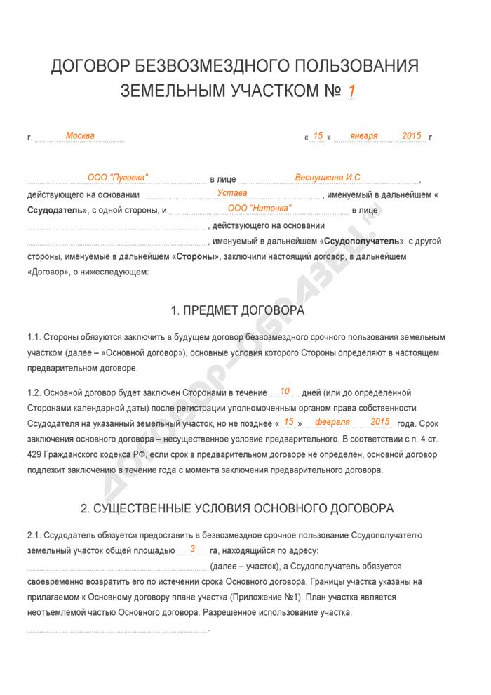 Заполненный образец договора безвозмездного пользования земельным участком. Страница 1