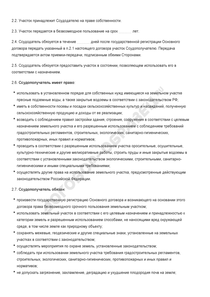 Бланк договора безвозмездного пользования земельным участком. Страница 2