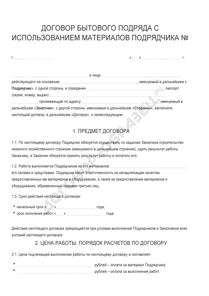 Бланк договора бытового подряда с использованием материалов подрядчика. Страница 1