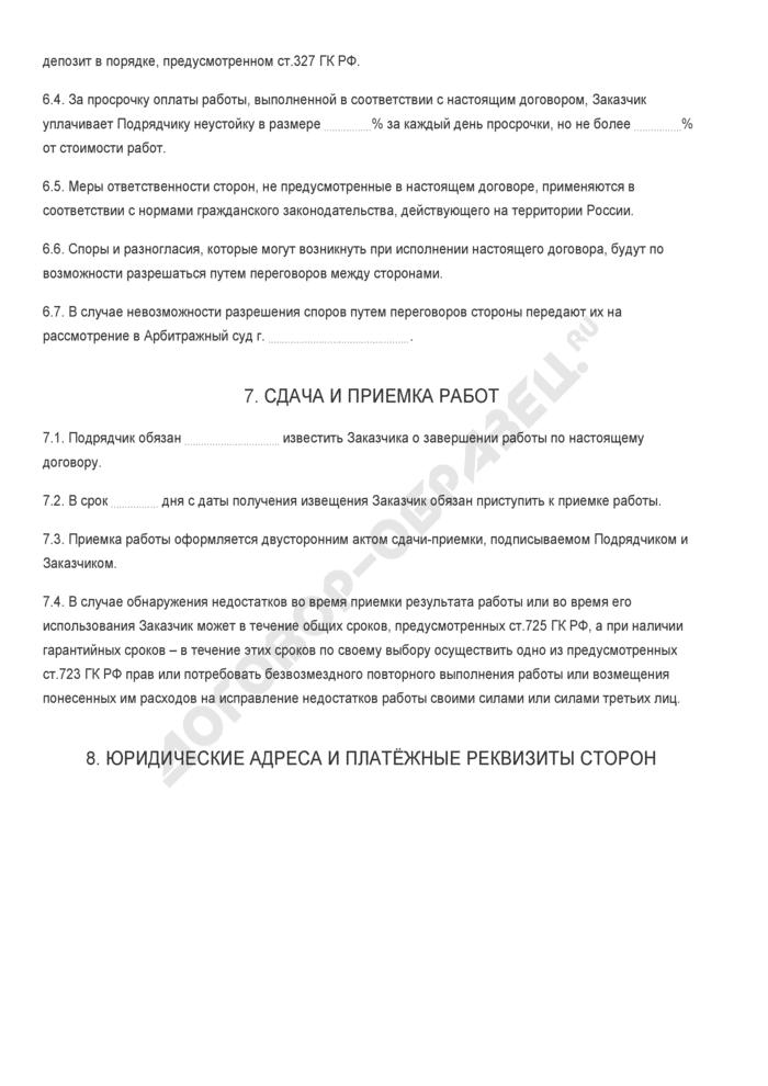Бланк договора бытового подряда с использованием материалов заказчика. Страница 3
