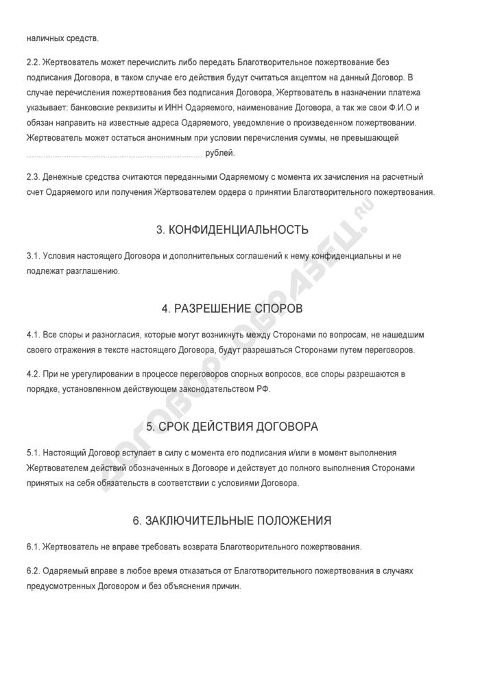 Заполненный образец договора благотворительного пожертвования (без определения целей). Страница 2