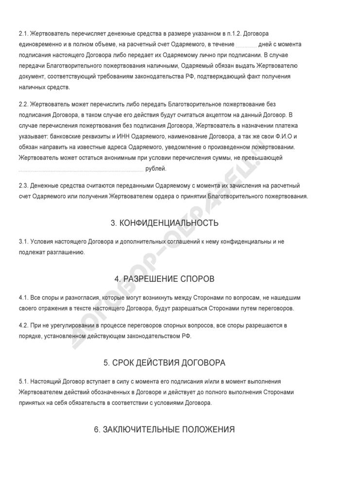 Бланк договора благотворительного пожертвования (без определения целей). Страница 2