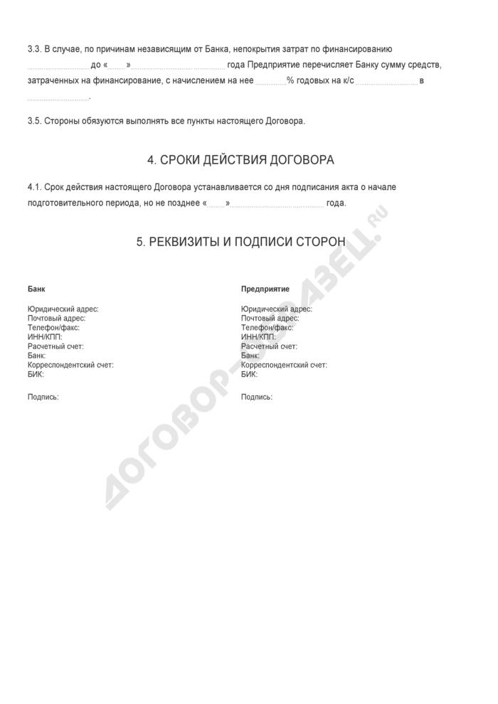 Бланк договора целевого финансирования. Страница 2
