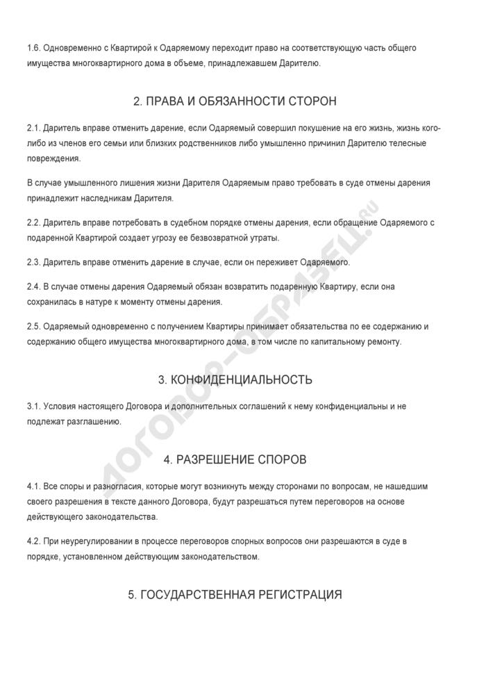 Бланк договора дарения квартиры. Страница 2
