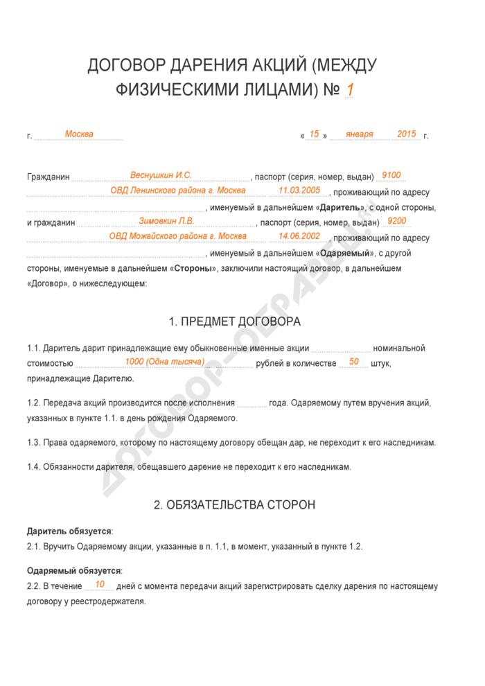 Заполненный образец договора дарения акций (между физическими лицами). Страница 1