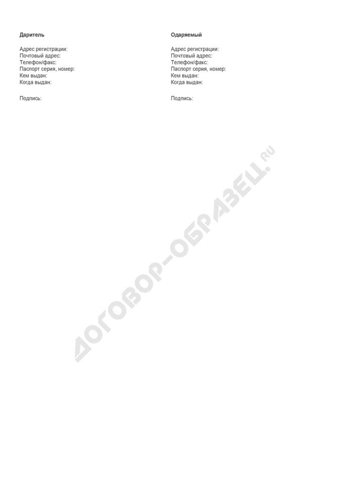 Бланк договора дарения автомобиля. Страница 2