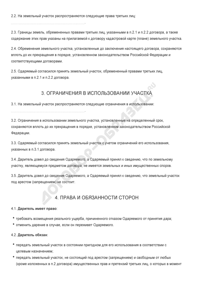 Заполненный образец договора дарения земельного участка с обременениями. Страница 2