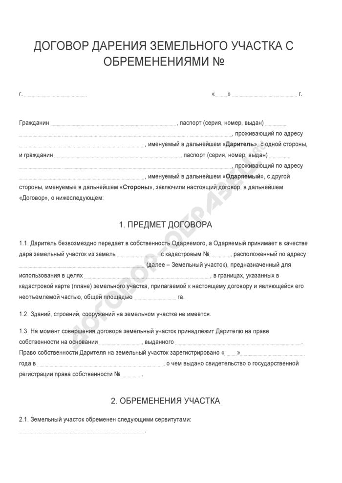 Бланк договора дарения земельного участка с обременениями. Страница 1