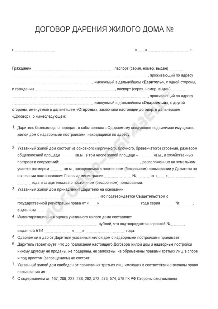 Бланк договора дарения жилого дома. Страница 1
