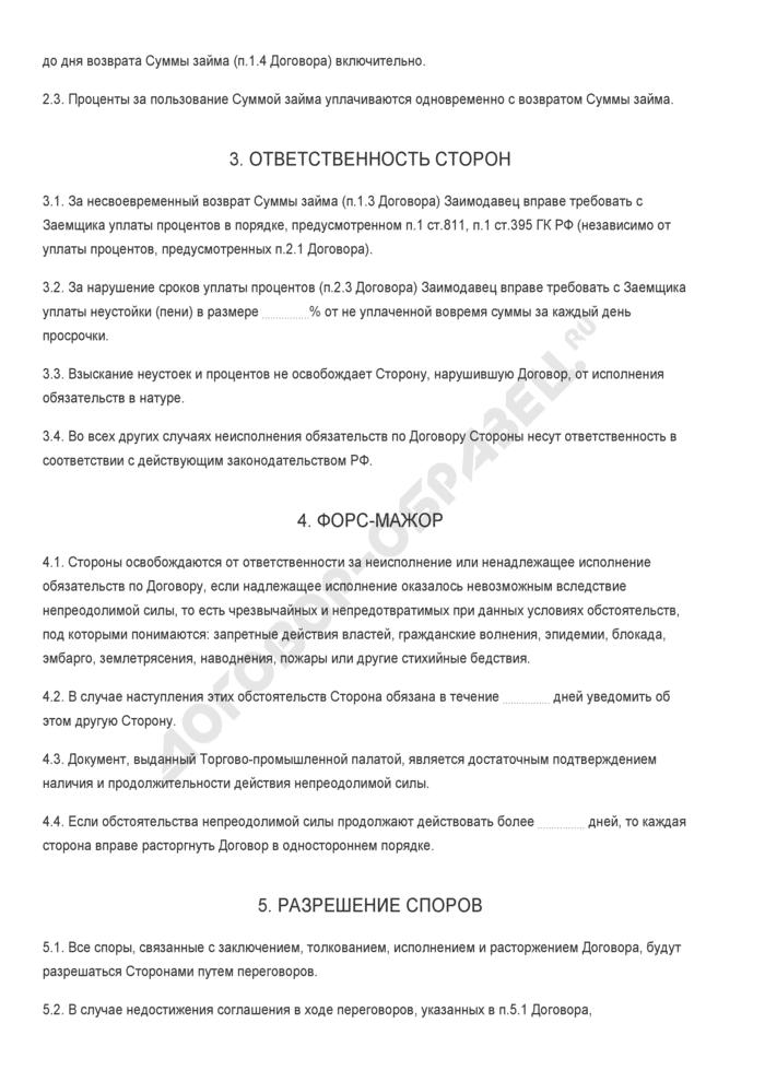 Бланк договора денежного займа с процентами с возможностью досрочного возврата. Страница 2