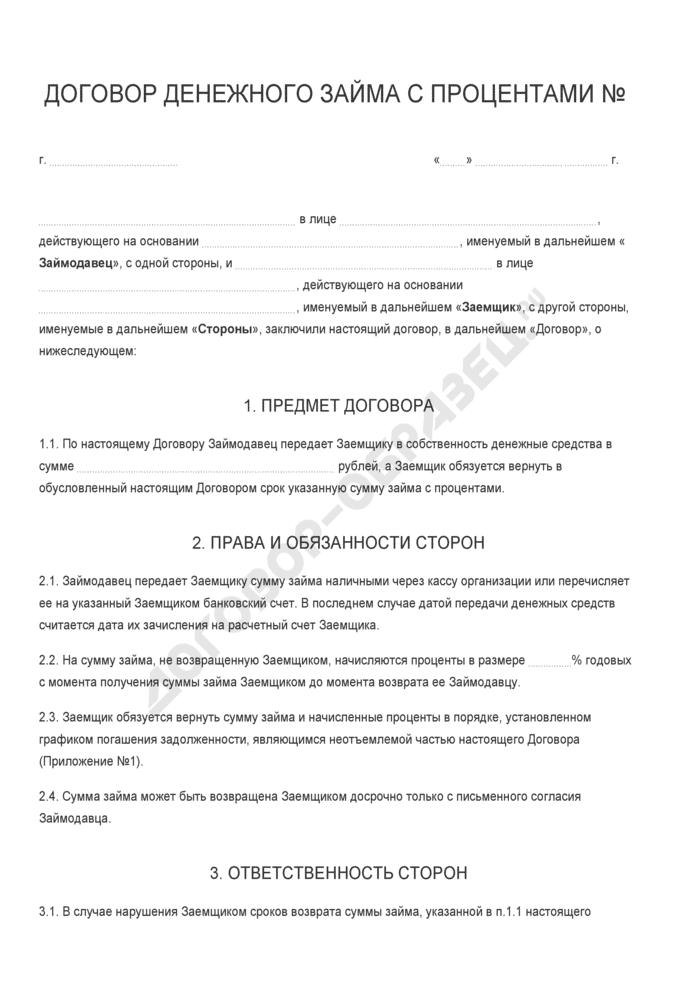 Судебная Практика По Договорам Микрозаймов