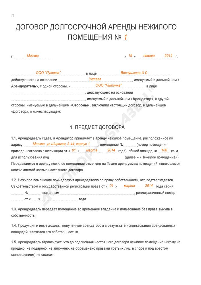 Заполненный образец договора долгосрочной аренды нежилого помещения. Страница 1