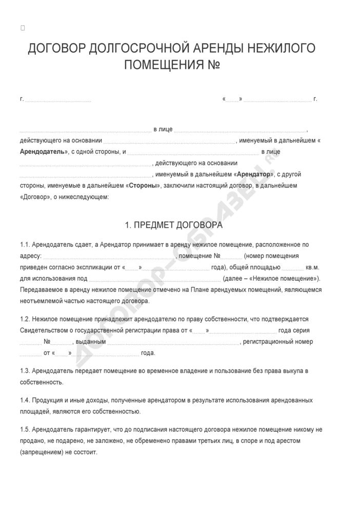 Бланк договора долгосрочной аренды нежилого помещения. Страница 1