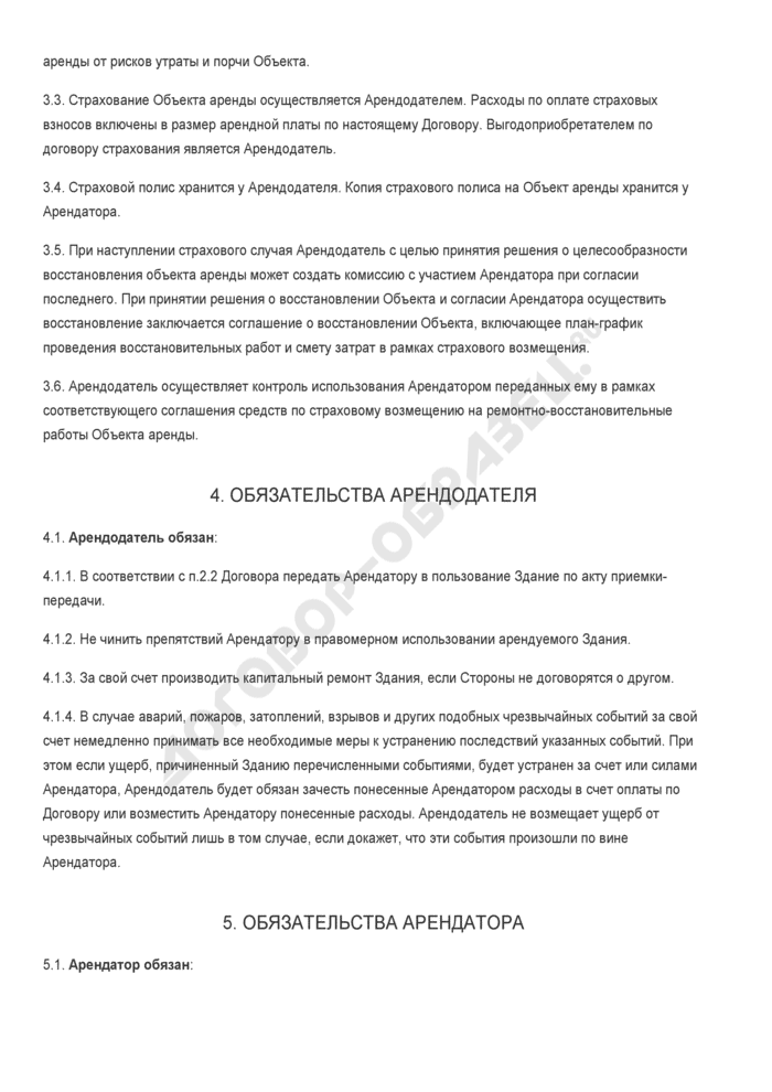 Заполненный образец договора долгосрочной аренды здания без права субаренды. Страница 3
