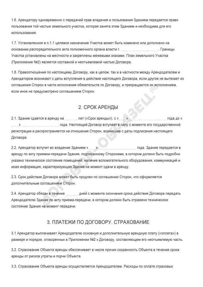 Бланк договора долгосрочной аренды здания без права субаренды. Страница 2
