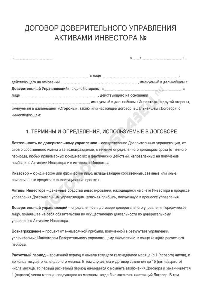 Бланк договора доверительного управления активами инвестора. Страница 1