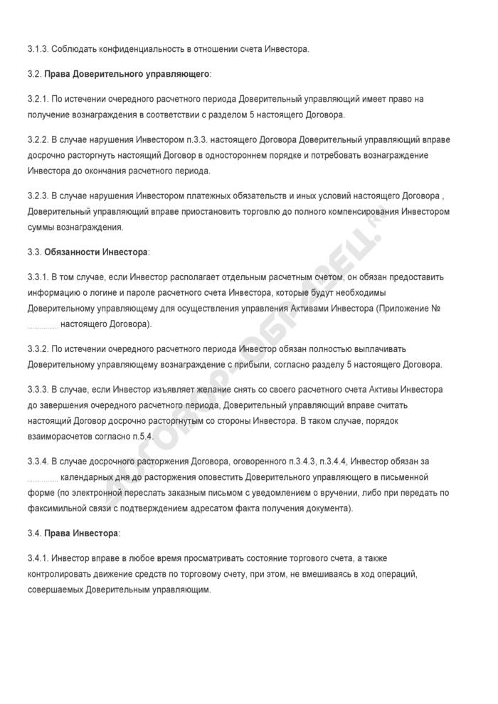 Бланк договора доверительного управления активами инвестора. Страница 3