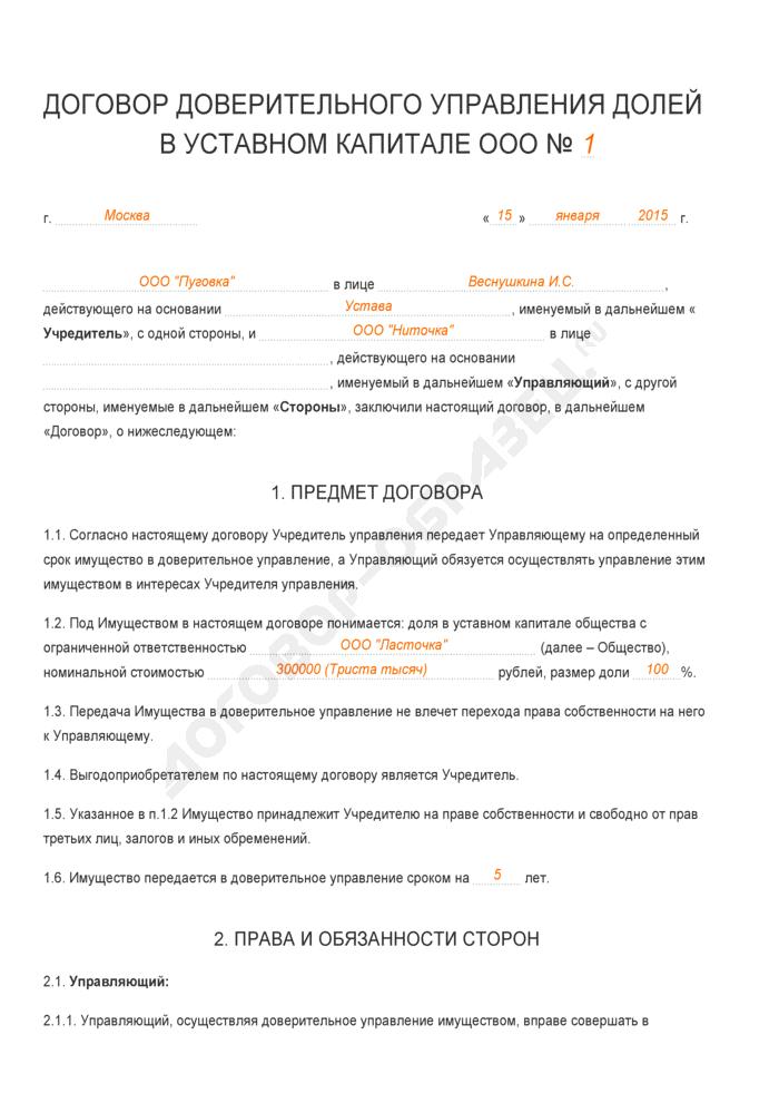 Заполненный образец договора доверительного управления долей в уставном капитале общества с ограниченной ответственностью. Страница 1