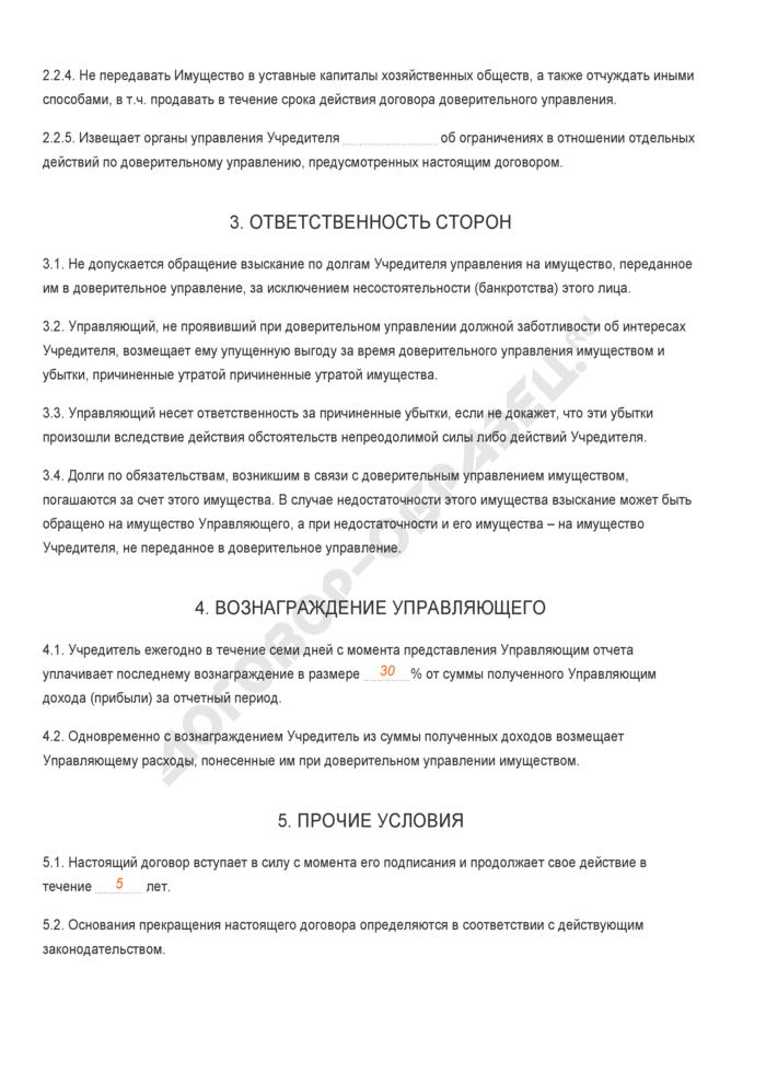 Заполненный образец договора доверительного управления долей в уставном капитале общества с ограниченной ответственностью. Страница 3