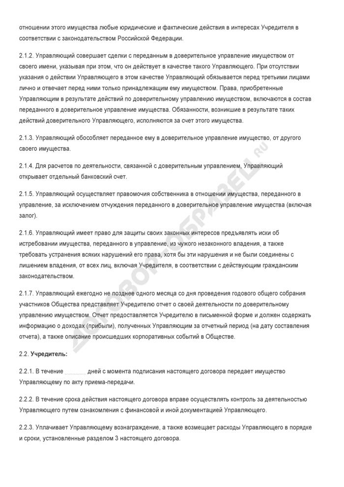 Бланк договора доверительного управления долей в уставном капитале общества с ограниченной ответственностью. Страница 2